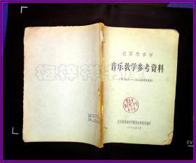 油印 北京市中学音乐教学参考资料 供1965年-1966年学年度使用