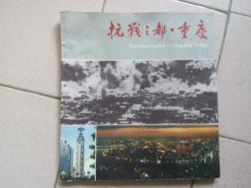 抗战之都.重庆【中英文对照画册】