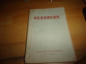 中医基本理论教材