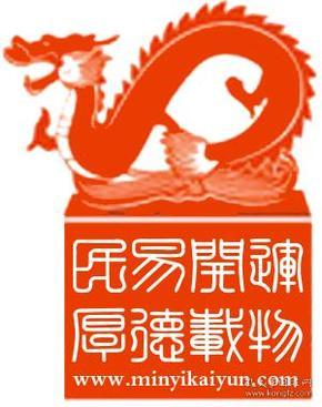 民易开运:传国玉玺奉天承运-民易开运厚德载物(非卖品禁拍)