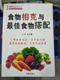 特价! 食物相克与最佳食物搭配9787537530859