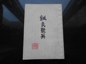 针灸聚英 内附插图 一版一印 上海科学技术
