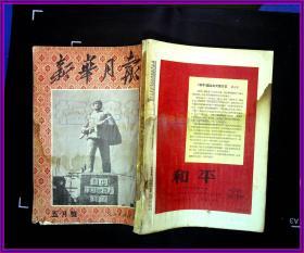 新华月报 1951 5