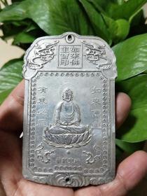 精美银腰牌【如来佛祖宝印】足银、摆件,挂件,老银器。尺寸重量看图
