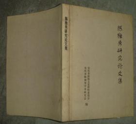 陈独秀研究论文集 【大32开 一版一印 印数:1000册】