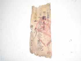 道光弍拾弍年七月十四日《完户执照》署宁海县正堂高/粮户胡进宝