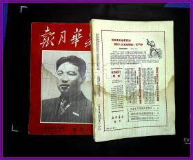 新华月报 1950 8