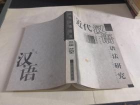 近代汉语语法研究
