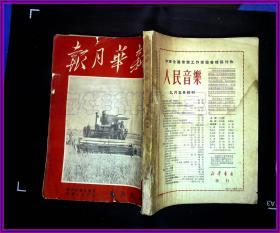 新华月报 1950 9