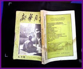 新华月报 1951 9