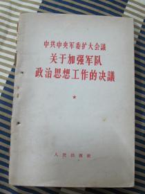 中共中央军委扩大会议-关于加强军队政治思想工作的决议