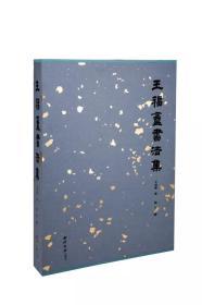 【预售】王福盦书法集稀见原色精印精选放大