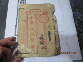 十元钱民国书专卖310        《小学论说精华》卷三