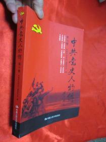 中共党史人物传  (第76卷)     【小16开】