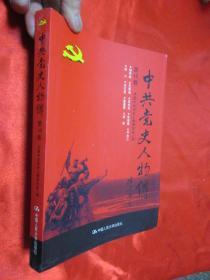 中共党史人物传  (第68卷)     【小16开】