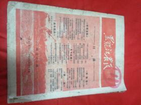 黑龙江农民~50年3月24日--5月20日