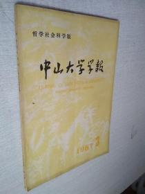 中山大学学报1987年3期哲学社会科学版