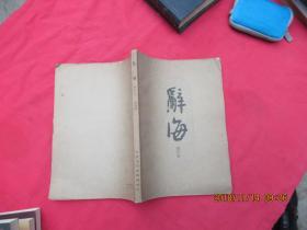 辞海试行本.第11分册:艺术