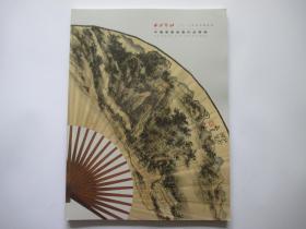 西泠印社2017年秋季拍卖会 中国书画扇画作品专场