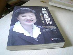 朴槿惠新传:在苦难中微笑成长