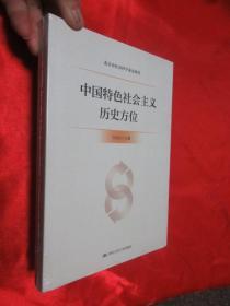 中国特色社会主义历史方位          【小16开】,全新未开封