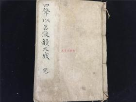 康熙43年和刻《四声以吕波韵大成》上中下3卷1厚册全。小学韵学书,增补反切,元禄17年刊。