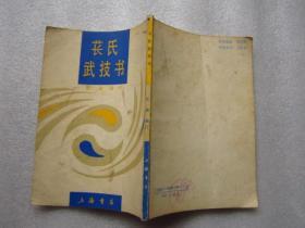 苌氏武技书 老版本 1990年一版一印