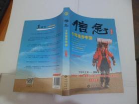 信念:十年徒步中国【作者签名】