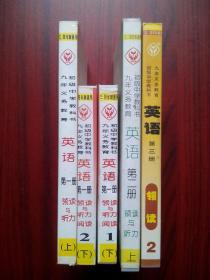 初中英语磁带,(5盒共13盘)初中英语1994-1996年版