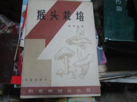 农家种植业丛书:猴头栽培