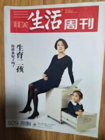 《三联生活周刊》201703,图文并茂(你准备好了吗:生育二孩专辑!)
