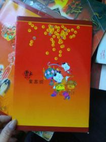 中国小钱币(年年旺财)2006