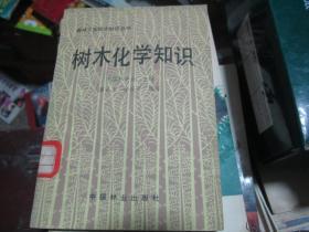 森林工业技术知识丛书:树木化学知识