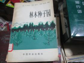 林木种子园