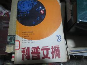 科普文摘(年份不详)第3期:自然界中的螺旋形