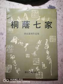 桐蔭七家書法篆刻作品集【毛建祥鈐章簽名本】