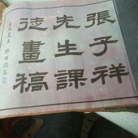 张子祥课徒画稿