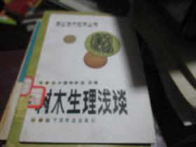 林业技术知识丛书:树木生理浅谈