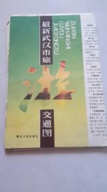《最新武汉市旅游交通图》