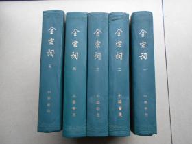 全宋词(1-5全五册)