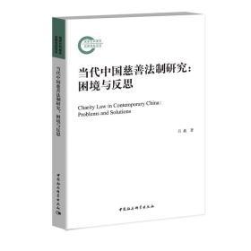 当代中国慈善法制研究——困境与反思