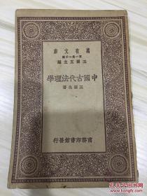 万有文库第一集一千种 中国古代法理学 初版