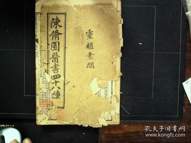 Q658民国石印本医书:陈修园著 灵素集注节要,线装一册卷5-12,
