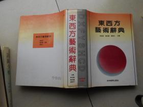 东西方艺术辞典(16开精装)