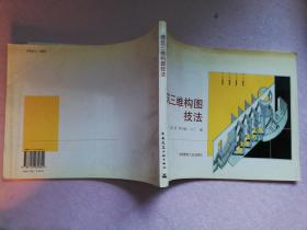 建筑三维构图技法【】实物拍图