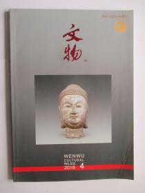 文物 2016年4月 石雕 佛像