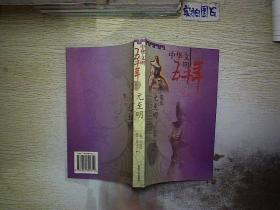 中华文明五千年  卷五.元至明..