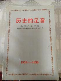 历史的足音,北京广播学院新闻系--新闻传播学院四十年(1959-1999)