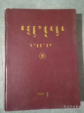 内蒙古民族大学学报(社会科学)2009年第1--4期   合订本(蒙文)
