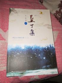 垦丁集:词志心诗映自然(三)南屋书架5